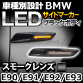 BMSM-B52SM■ブラックボディー&スモークレンズ■F10ルック BMW LEDサイドマーカー・ウインカーランプ▲3シリーズ E90/E91/E92/E93▲