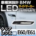 BMSM-B53CR■ブラックボディー&クリアーレンズ■F10ルック BMW LEDサイドマーカー・ウインカーランプ▲5シリーズ E60/E61▲