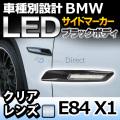 BMSM-B54CR■ブラックボディー&クリアーレンズ■F10ルック BMW LEDサイドマーカー・ウインカーランプ▲Xシリーズ E84/X1▲