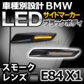 BMSM-B54SM■ブラックボディー&スモークレンズ■F10ルック BMW LEDサイドマーカー・ウインカーランプ▲Xシリーズ E84/X1▲