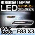 BMSM-B55CR■ブラックボディー&クリアーレンズ■F10ルック BMW LEDサイドマーカー・ウインカーランプ▲Xシリーズ E83/X3▲