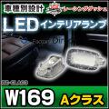 LL-BZ-CLA03 Aクラス W169 5604462W MercedesBenz メルセデスベンツLEDインテリア 室内灯 レーシングダッシュ製