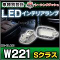 LL-BZ-CLA10 Sクラス W221 5604462W MercedesBenz メルセデスベンツLEDインテリア 室内灯 レーシングダッシュ製