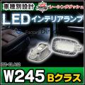 LL-BZ-CLA12 Bクラス W245 5604462W MercedesBenz メルセデスベンツLEDインテリア 室内灯 レーシングダッシュ製