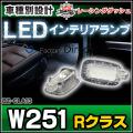 LL-BZ-CLA13 Rクラス W251 5604462W MercedesBenz メルセデスベンツLEDインテリア 室内灯 レーシングダッシュ製