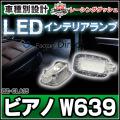 LL-BZ-CLA15 VIANO ビアノ W639 5604462W MercedesBenz メルセデスベンツLEDインテリア 室内灯 レーシングダッシュ製