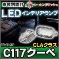 LL-BZ-CLA16 CLAクラス C117クーペ 5604462W MercedesBenz メルセデスベンツLEDインテリア 室内灯 レーシングダッシュ製