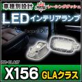LL-BZ-CLA17 GLAクラス X156 5604462W MercedesBenz メルセデスベンツLEDインテリア 室内灯 レーシングダッシュ製