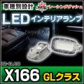LL-BZ-CLA18 GLクラス X166 5604462W MercedesBenz メルセデスベンツLEDインテリア 室内灯 レーシングダッシュ製