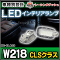 LL-BZ-CLA23 CLSクラス W218 5604462W MercedesBenz メルセデスベンツLEDインテリア 室内灯 レーシングダッシュ製