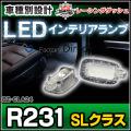 LL-BZ-CLA24 SLクラス R231 5604462W MercedesBenz メルセデスベンツLEDインテリア 室内灯 レーシングダッシュ製