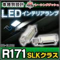 LL-BZ-CLB01 SLKクラス R171 5604674W MercedesBenz メルセデスベンツLEDインテリア 室内灯 レーシングダッシュ製