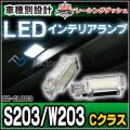 LL-BZ-CLB03 Cクラス S203 W203 5604674W MercedesBenz メルセデスベンツLEDインテリア 室内灯 レーシングダッシュ製