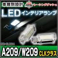 LL-BZ-CLB04 CLKクラス A209 W209 5604674W MercedesBenz メルセデスベンツLEDインテリア 室内灯 レーシングダッシュ製