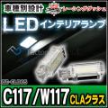 LL-BZ-CLB05 CLAクラス C117 W117 5604674W MercedesBenz メルセデスベンツLEDインテリア 室内灯 レーシングダッシュ製