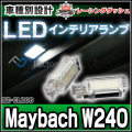 LL-BZ-CLB06 Maybach マイバッハ W240 5604674W MercedesBenz メルセデスベンツLEDインテリア 室内灯 レーシングダッシュ製