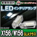 LL-BZ-CLB07 GLAクラス X156 W156 5604674W MercedesBenz メルセデスベンツLEDインテリア 室内灯 レーシングダッシュ製