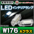 LL-BZ-CLB08 Aクラス W176 5604674W MercedesBenz メルセデスベンツLEDインテリア 室内灯 レーシングダッシュ製