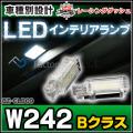 LL-BZ-CLB09 Bクラス W242 5604674W MercedesBenz メルセデスベンツLEDインテリア 室内灯 レーシングダッシュ製