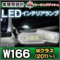LL-BZ-CLC01 Mクラス W166(2011以降) 5606008W MercedesBenz メルセデスベンツLEDインテリア 室内灯 レーシングダッシュ製