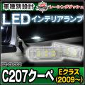 LL-BZ-CLC02 Eクラス C207クーペ(2009以降) 5606008W MercedesBenz メルセデスベンツLEDインテリア 室内灯 レーシングダッシュ製