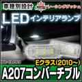 LL-BZ-CLC03 Eクラス A207コンバーチブル(2010以降) 5606008W MercedesBenz メルセデスベンツLEDインテリア 室内灯 レーシングダッシュ製