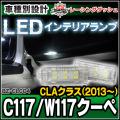LL-BZ-CLC04 CLAクラス C117 W117クーペ(2013以降) 5606008W MercedesBenz メルセデスベンツLEDインテリア 室内灯 レーシングダッシュ製