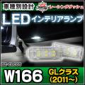 LL-BZ-CLC05 GLクラス W166(2011以降) 5606008W MercedesBenz メルセデスベンツLEDインテリア 室内灯 レーシングダッシュ製