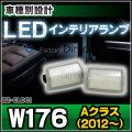 LL-BZ-CLD01 LEDインテリアランプ 室内灯 Mercedes Benz メルセデス ベンツ Aクラス W176(2012以降)