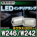 LL-BZ-CLD02 LEDインテリアランプ 室内灯 Mercedes Benz メルセデス ベンツ Bクラス W246 W242 (2011以降)
