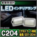 LL-BZ-CLD03 LEDインテリアランプ 室内灯 Mercedes Benz メルセデス ベンツ Cクラス W204 後期 (2011-2014)