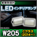 LL-BZ-CLD04 LEDインテリアランプ 室内灯 Mercedes Benz メルセデス ベンツ Cクラス W205 (2014以降)