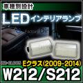 LL-BZ-CLD05 LEDインテリアランプ 室内灯 Mercedes Benz メルセデス ベンツ Eクラス W212 S212 (2009-2014)