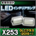 LL-BZ-CLD06 LEDインテリアランプ 室内灯 Mercedes Benz メルセデス ベンツ GLCクラス X253 (2015以降)