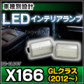 LL-BZ-CLD07 LEDインテリアランプ 室内灯 Mercedes Benz メルセデス ベンツ GLクラス X166 (2012以降)