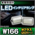 LL-BZ-CLD08 LEDインテリアランプ 室内灯 Mercedes Benz メルセデス ベンツ Mクラス W166 (2011以降)