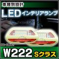 LL-BZ-CLH01 Sクラス W222 LEDインテリアランプ 室内灯 Mercedes Benz メルセデス ベンツ