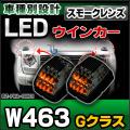 LL-BZ-FWA-SM01 ライトスモークレンズ Gクラス W463 ゲレンデヴァーゲン LEDボンネットウインカーランプ Benz メルセデス ベンツ