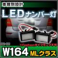 ■LL-BZ-I01■MLクラス W164 ※Festoonタイプランプ不可 LED ナンバー灯 LED ライセンス ランプ Mercedes Benz メルセデス ベンツ