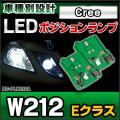 LL-BZ-PLW212A メルセデスベンツ LEDポジションランプ Eクラス W212(LED LEDポジション LED車幅灯 照明 ベンツ メルセデス・ベンツ ポジションライト