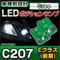 LL-BZ-PLW212B MercedesBenz メルセデスベンツ LEDポジションランプ Eクラス W207 C207 A207 (LED LEDポジション LED車幅灯 照明 ベンツ ランプ ライト