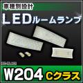 LL-BZ-RLA01 Cクラス W204 LED ルーム ランプ  リーディング ランプ マップ ランプ LED車内灯 Mercedes Benz メルセデス ベンツ