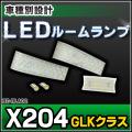 LL-BZ-RLA02 GLKクラス X204 LED ルーム ランプ  リーディング ランプ マップ ランプ LED車内灯 Mercedes Benz メルセデス ベンツ