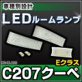 LL-BZ-RLA03■Eクラス C207 クーペ■LED ルーム ランプ  リーディング ランプ マップ ランプ LED車内灯 Benz ベンツ