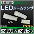LL-BZ-RLA04 Eクラス S212 ワゴン W212 セダン LED ルーム ランプ リーディング マップ LED車内灯 Mercedes Benz メルセデス ベンツ