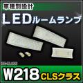 LL-BZ-RLA05 CLSクラス W218 LED ルーム ランプ  リーディング ランプ マップ ランプ LED車内灯 Mercedes Benz メルセデス ベンツ