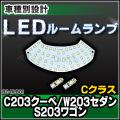 LL-BZ-RLB01 Cクラス C203 クーペ W203 セダン S203 ワゴン LED ルーム ランプ  リーディング ランプ マップ ランプ LED車内灯 Mercedes Benz メルセデス ベンツ