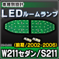 LL-BZ-RLC01 Eクラス W211 セダン S211 前期 2002-2006 LED ルーム ランプ  リーディング ランプ マップ ランプ LED車内灯 Mercedes Benz メルセデス ベンツ