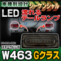 LL-BZ-RRB-SM01 シーケンシャル 流れるウインカー スモークレンズ Gクラス W463(全年式)ゲレンデヴァーゲン フルLEDテールランプ Benz メルセデス ベンツ