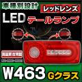 LL-BZ-RRC-RD01 レッドレンズ台湾製 Gクラス W463(全年式)ゲレンデヴァーゲン フルLEDテールランプ Benz メルセデス ベンツ